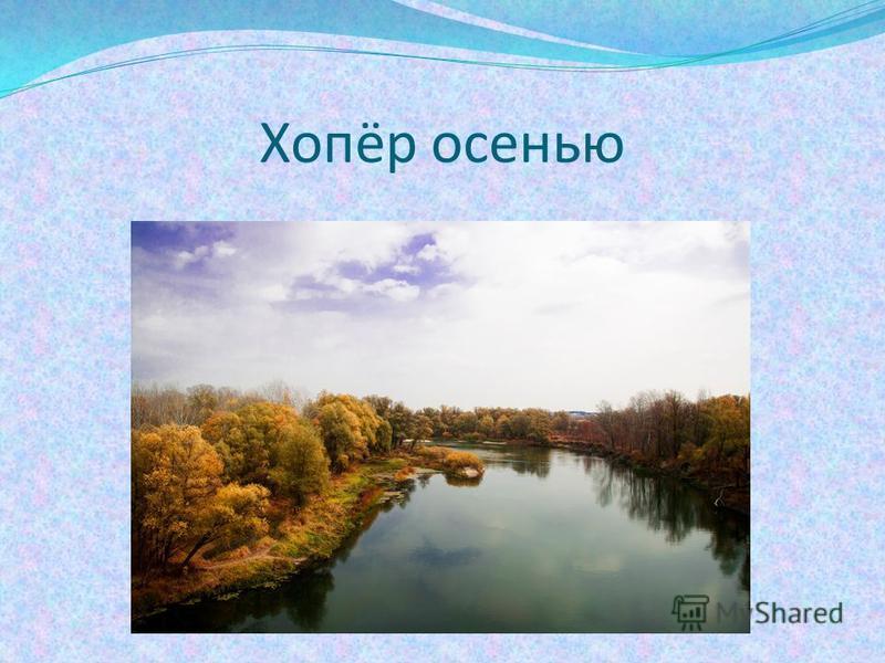 Хопёр осенью
