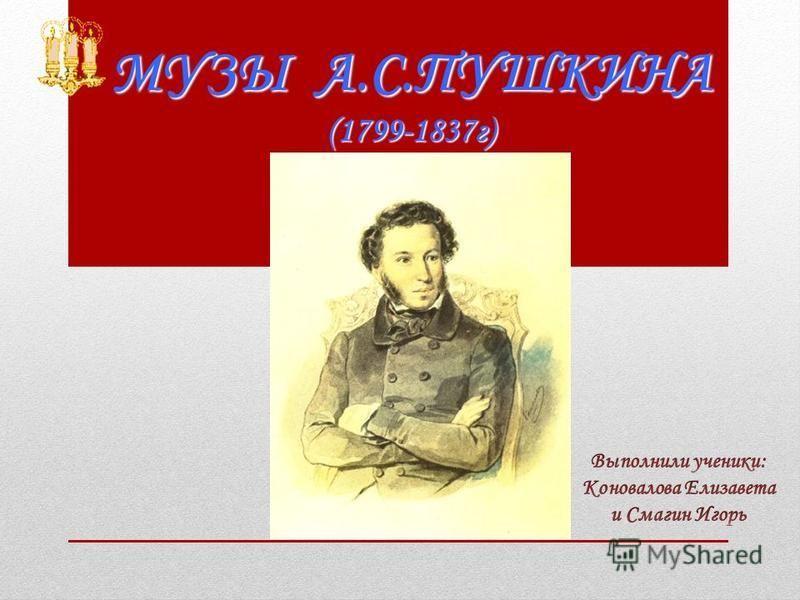 МУЗЫ А.С.ПУШКИНА (1799-1837 г)