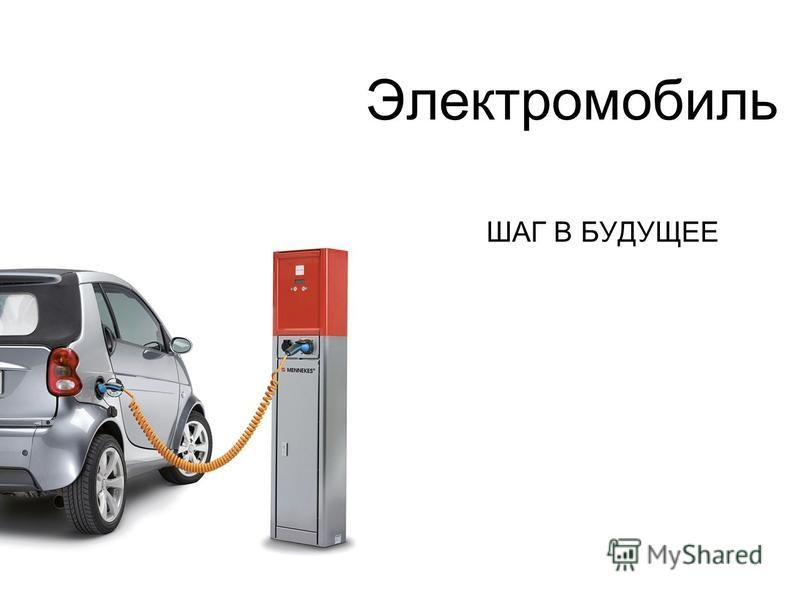 Электромобиль ШАГ В БУДУЩЕЕ