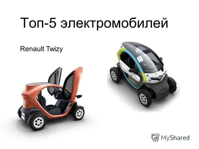Топ-5 электромобилей Renault Twizy