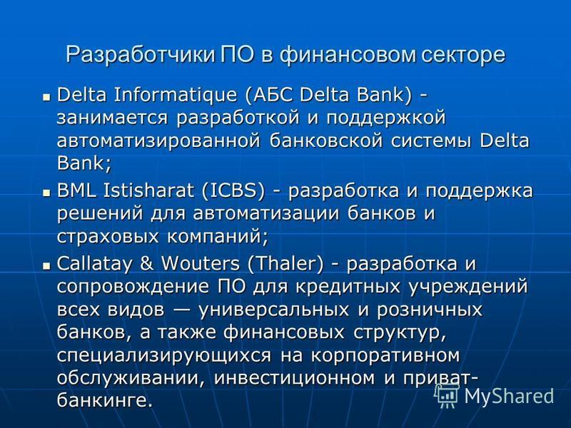 Разработчики ПО в финансовом секторе Delta Informatique (АБС Delta Bank) - занимается разработкой и поддержкой автоматизированной банковской системы Delta Bank; Delta Informatique (АБС Delta Bank) - занимается разработкой и поддержкой автоматизирован