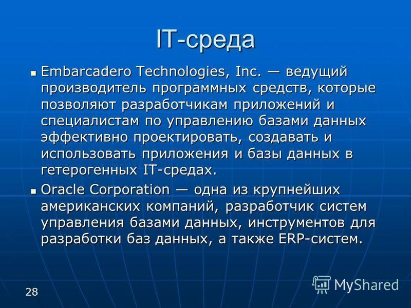 IT-среда Embarcadero Technologies, Inc. ведущий производитель программных средств, которые позволяют разработчикам приложений и специалистам по управлению базами данных эффективно проектировать, создавать и использовать приложения и базы данных в гет