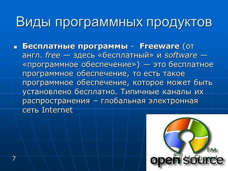 Бесплатные программы - Freeware (от англ. free здесь «бесплатный» и software «программное обеспечение») это бесплатное программное обеспечение, то есть такое программное обеспечение, которое может быть установлено бесплатно. Типичные каналы их распро