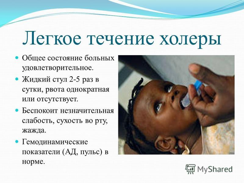 Легкое течение холеры Общее состояние больных удовлетворительное. Жидкий стул 2-5 раз в сутки, рвота однократная или отсутствует. Беспокоит незначительная слабость, сухость во рту, жажда. Гемодинамические показатели (АД, пульс) в норме.