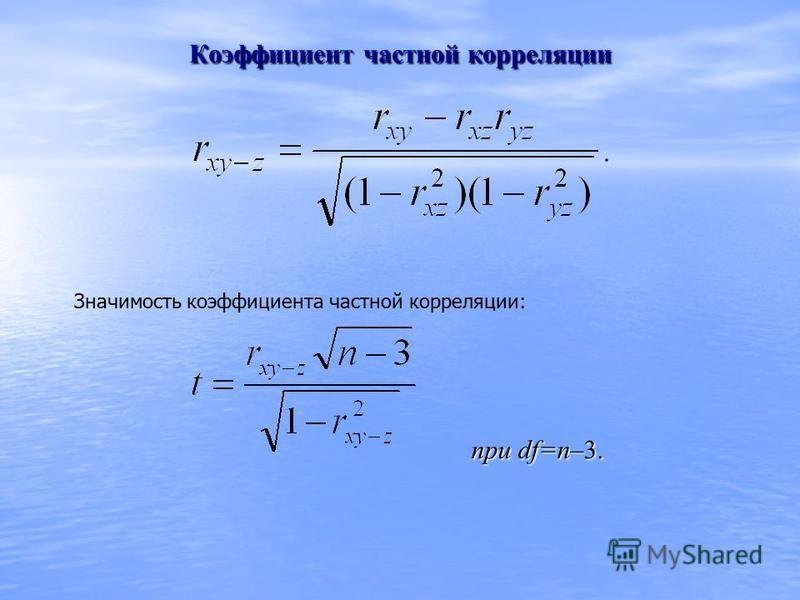 Коэффициент частной корреляции при df=n–3. Значимость коэффициента частной корреляции:
