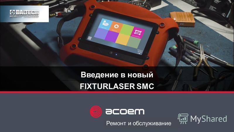 Введение в новый FIXTURLASER SMC Ремонт и обслуживание