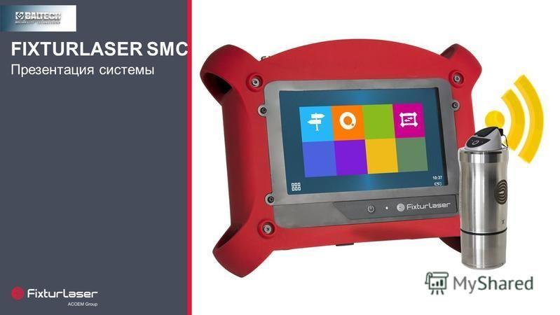 Презентация системы FIXTURLASER SMC