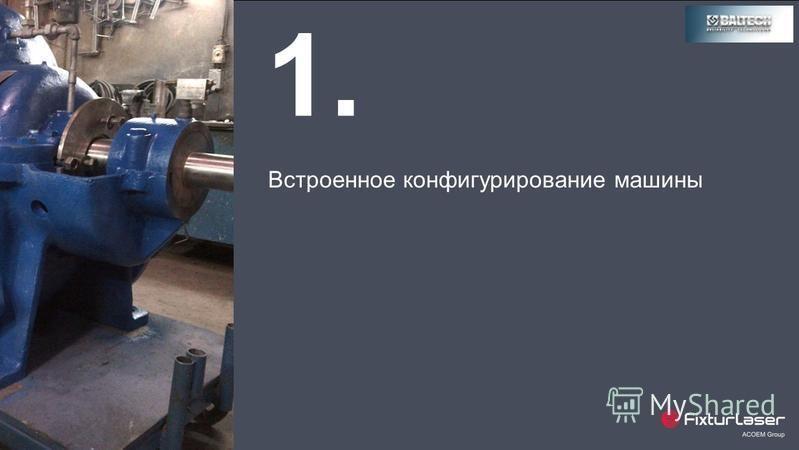 1. Встроенное конфигурирование машины