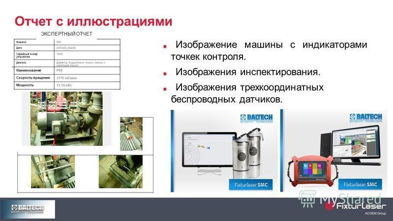 Отчет с иллюстрациями Изображение машины с индикаторами точек контроля. Изображения инспектирования. Изображения трехкоординатных беспроводных датчиков. 1. ОПИСАНИЕ МАШИНЫ МашинаP08 Дата 20151202_094058 Серийный номер устройства 10000 Диагноз Дефекты