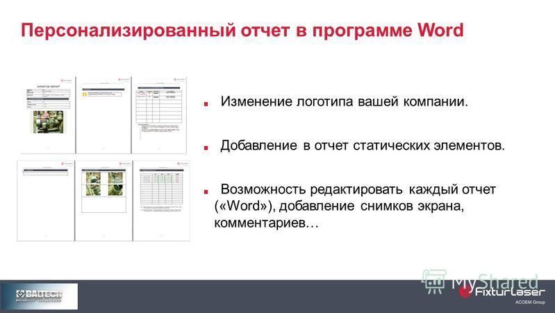 Персонализированный отчет в программе Word Изменение логотипа вашей компании. Добавление в отчет статических элементов. Возможность редактировать каждый отчет («Word»), добавление снимков экрана, комментариев…