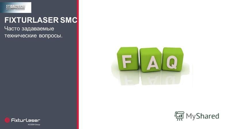 Часто задаваемые технические вопросы. FIXTURLASER SMC