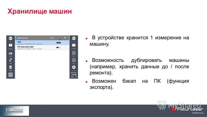 Хранилище машин В устройстве хранится 1 измерение на машину. Возможность дублировать машины (например, хранить данные до / после ремонта). Возможен бэкап на ПК (функция экспорта).