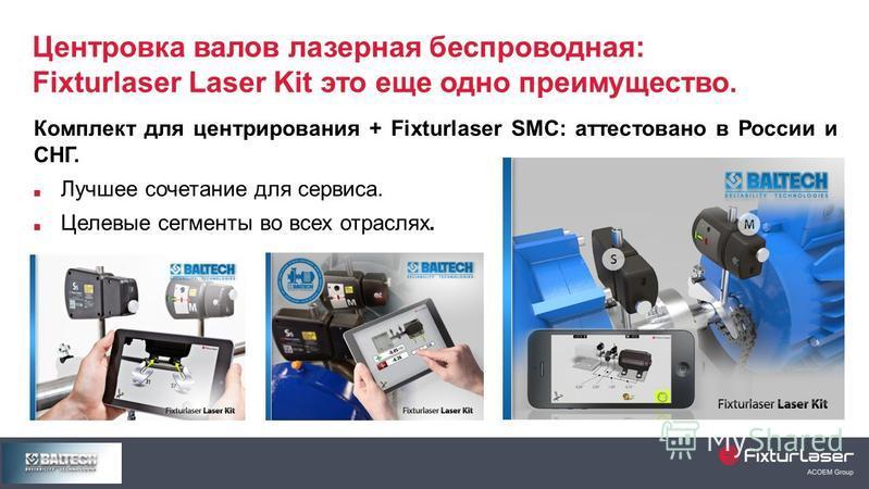 Центровка валов лазерная беспроводная: Fixturlaser Laser Kit это еще одно преимущество. Комплект для центрирования + Fixturlaser SMC: аттестовано в России и СНГ. Лучшее сочетание для сервиса. Целевые сегменты во всех отраслях.