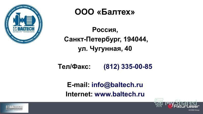 ООО «Балтех» Россия, Санкт-Петербург, 194044, ул. Чугунная, 40 Тел/Факс:(812) 335-00-85 E-mail: info@baltech.ru Internet: www.baltech.ru