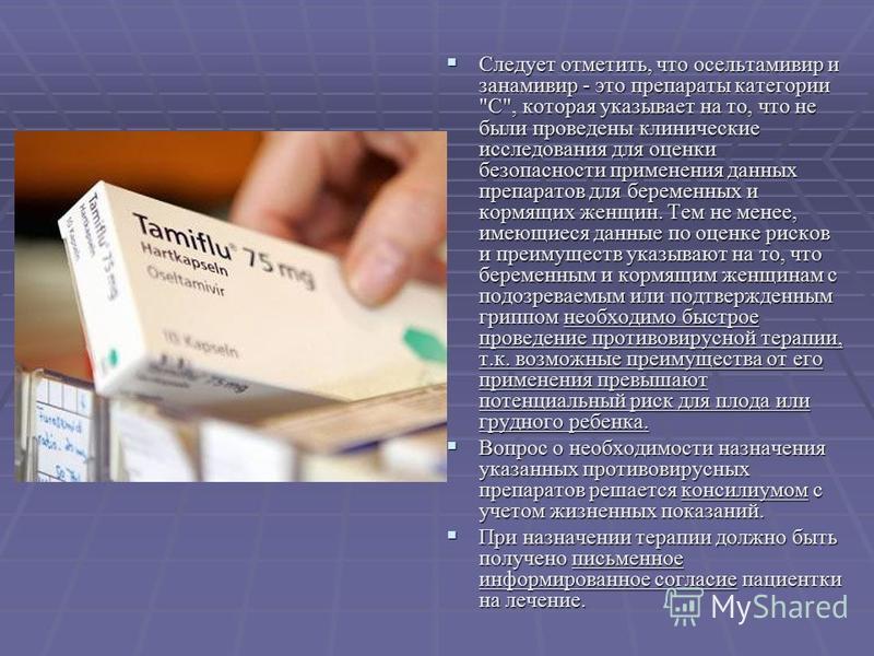 Следует отметить, что осельтамивир и занамивир - это препараты категории