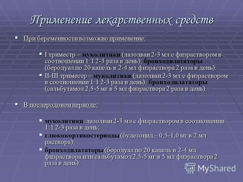 Применение лекарственных средств При беременности возможно применение: При беременности возможно применение: I триместр – (лазолван 2-3 мл с физраствором в соотношении 1:1 2-3 раза в день); (беродуал по 20 капель в 2-4 мл физраствора 2 раза в день).