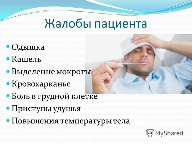 Жалобы пациента Одышкаф Кашель Выделение мокроты Кровохарканье Боль в грудной клетке Приступы удушья Повышения температуры тела