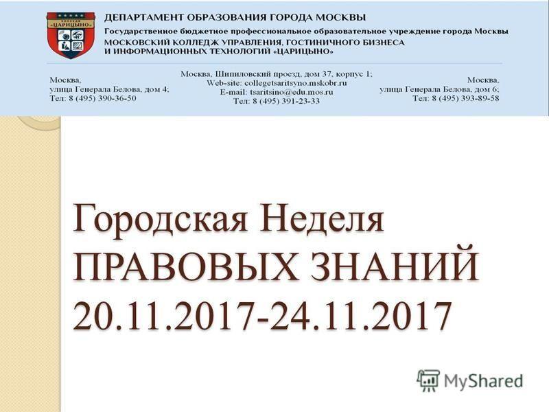 Городская Неделя ПРАВОВЫХ ЗНАНИЙ 20.11.2017-24.11.2017