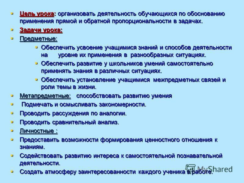Учитель математики МКОУ «Болоховский центр образования 1» Митяева Е. П.