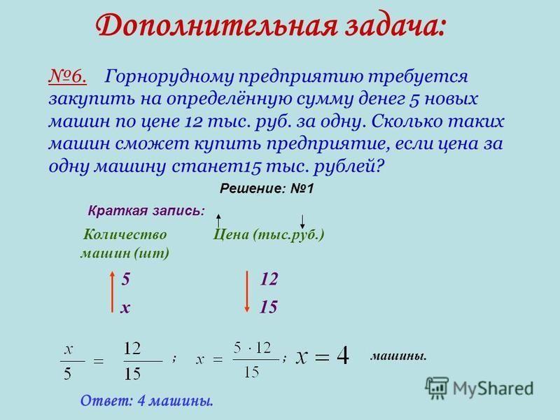Задача практического содержания. Предмет математики столь серьёзен, что не следует упускать ни одной возможности сделать его более занимательным. Б. Паскаль.