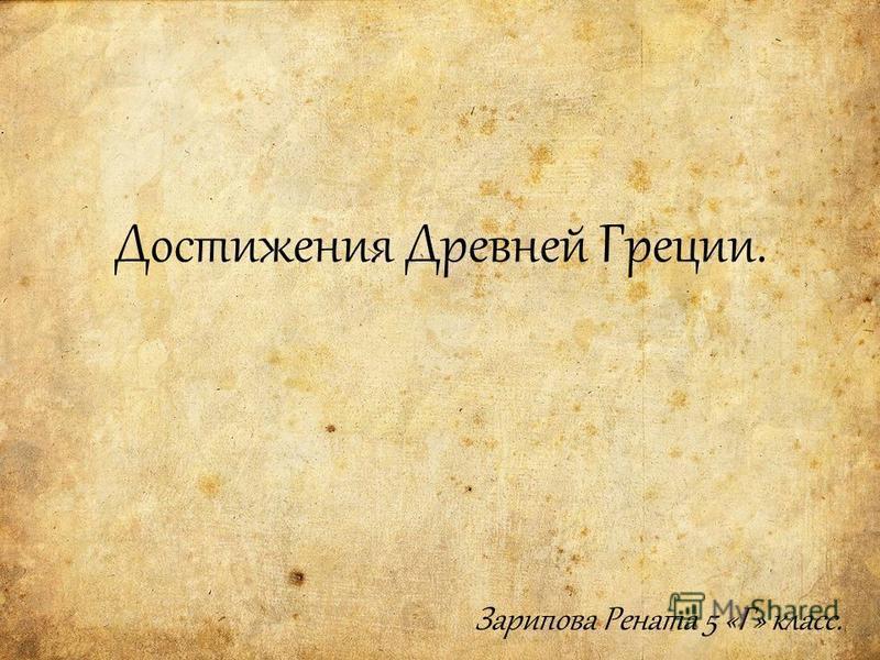 Достижения Древней Греции. Зарипова Рената 5 «Г» класс.
