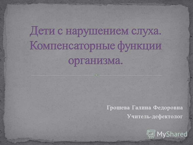 Грошева Галина Федоровна Учитель-дефектолог