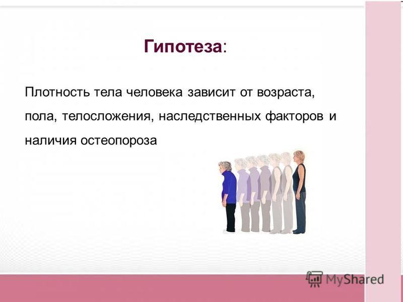 Гипотеза: Плотность тела человека зависит от возраста, пола, телосложения, наследственных факторов и наличия остеопороза