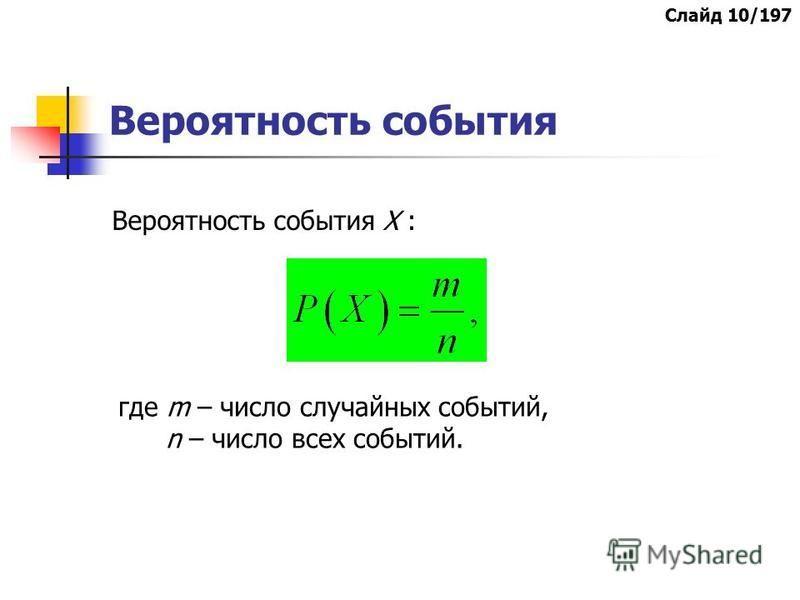 Вероятность события Вероятность события Х : где m – число случайных событий, n – число всех событий. Слайд 10/197