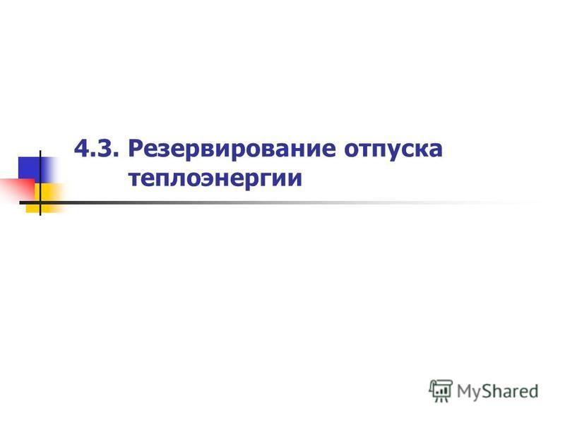 4.3. Резервирование отпуска теплоэнергии