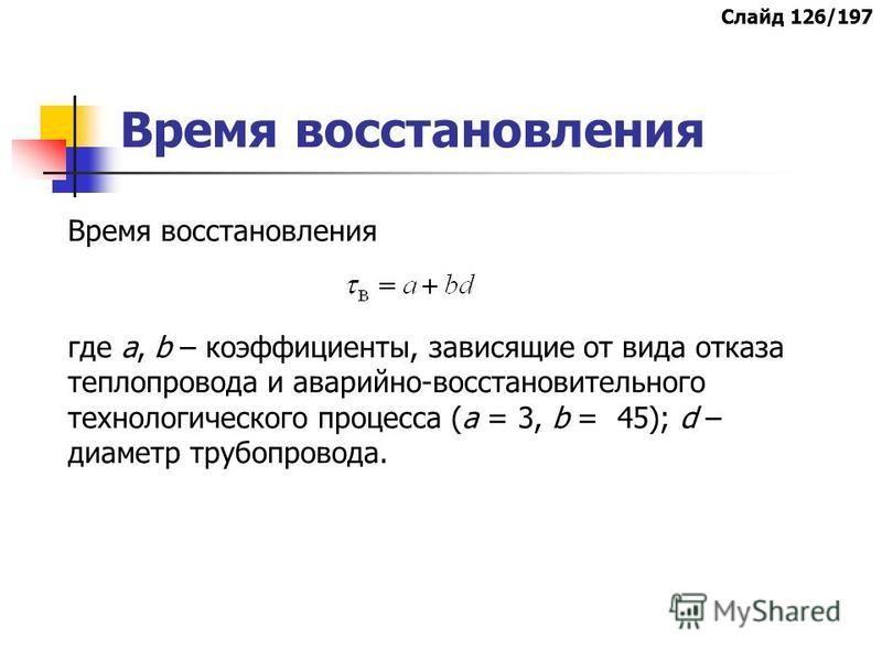 Время восстановления где а, b – коэффициенты, зависящие от вида отказа теплопровода и аварийно-восстановительного технологического процесса (а = 3, b = 45); d – диаметр трубопровода. Слайд 126/197