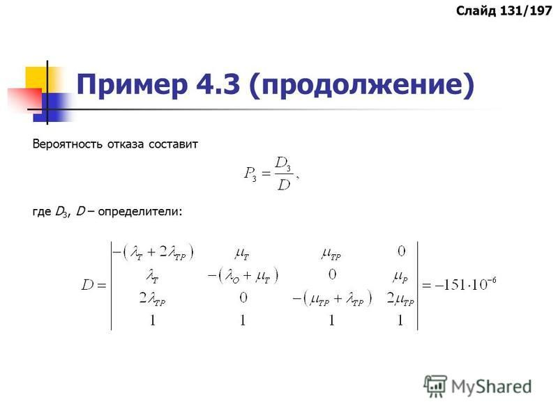 Пример 4.3 (продолжение) Вероятность отказа составит где D 3, D – определители: Слайд 131/197