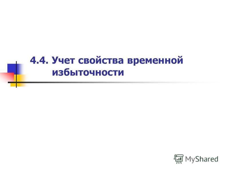 4.4. Учет свойства временной избыточности