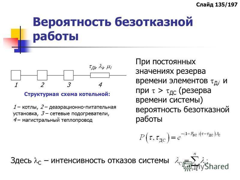 Вероятность безотказной работы Структурная схема котельной: 1 – котлы, 2 – деаэрационно-питательная установка, 3 – сетевые подогреватели, 4 – магистральный теплопровод 1234 Дi, i, i При постоянных значениях резерва времени элементов Дi и при > ДС (ре