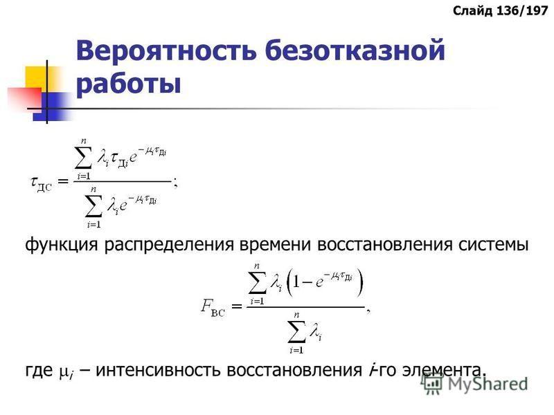Вероятность безотказной работы где i – интенсивность восстановления i-го элемента. функция распределения времени восстановления системы Слайд 136/197