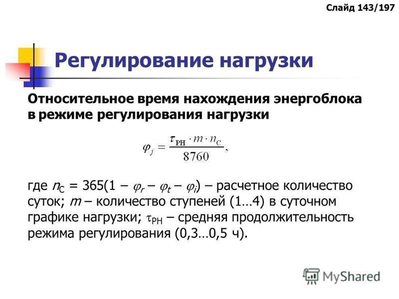 Регулирование нагрузки где n С = 365(1 – r – t – i ) – расчетное количество суток; m – количество ступеней (1…4) в суточном графике нагрузки; РН – средняя продолжительность режима регулирования (0,3…0,5 ч). Относительное время нахождения энергоблока