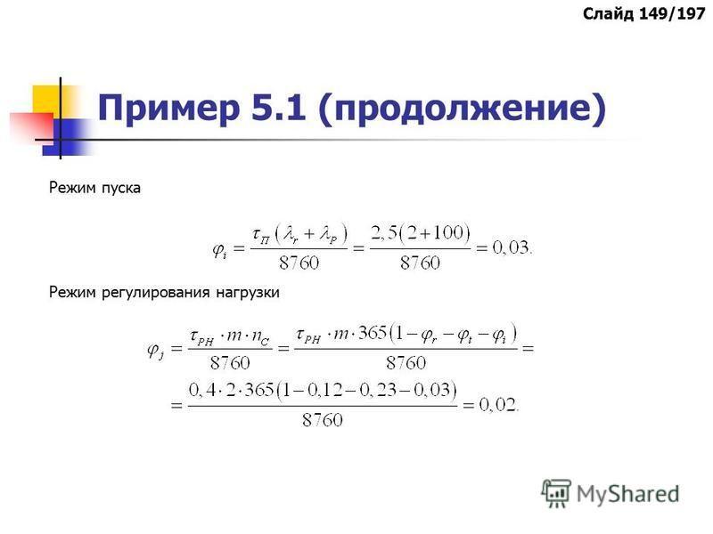 Пример 5.1 (продолжение) Режим пуска Режим регулирования нагрузки Слайд 149/197