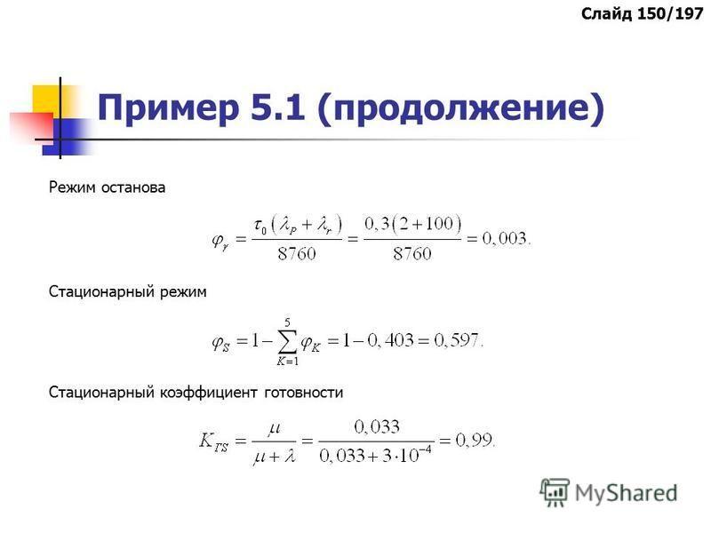 Пример 5.1 (продолжение) Режим останова Стационарный режим Стационарный коэффициент готовности Слайд 150/197