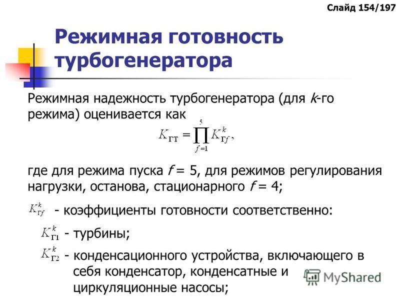 Режимная готовность турбогенератора Режимная надежность турбогенератора (для k-го режима) оценивается как где для режима пуска f = 5, для режимов регулирования нагрузки, останова, стационарного f = 4; - коэффициенты готовности соответственно: - турби
