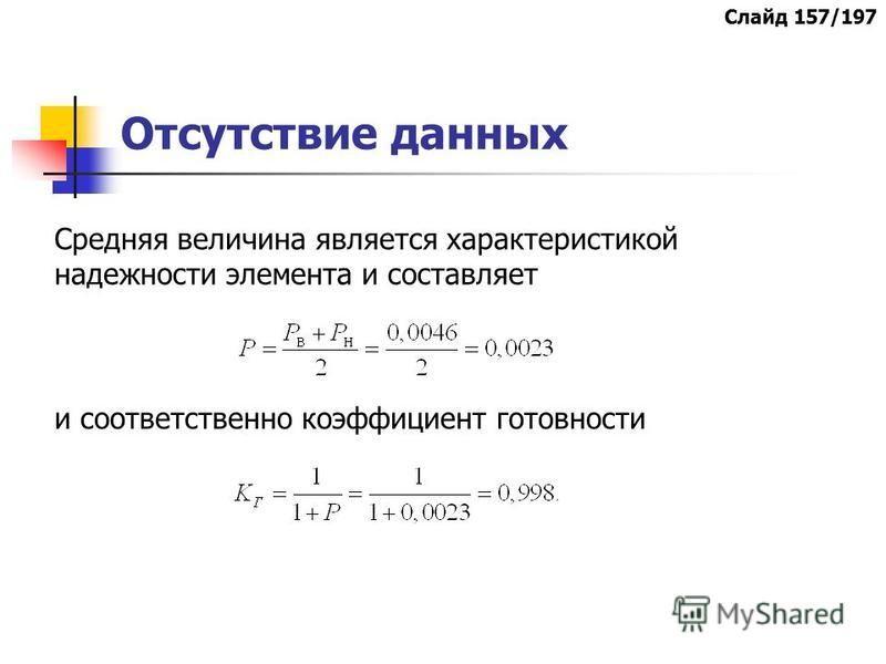 Отсутствие данных Средняя величина является характеристикой надежности элемента и составляет и соответственно коэффициент готовности Слайд 157/197