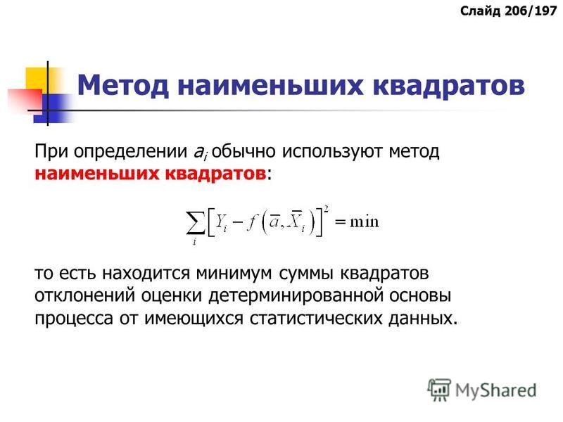 Метод наименьших квадратов При определении а i обычно используют метод наименьших квадратов: то есть находится минимум суммы квадратов отклонений оценки детерминированной основы процесса от имеющихся статистических данных. Слайд 206/197