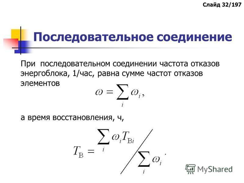 Последовательное соединение При последовательном соединении частота отказов энергоблока, 1/час, равна сумме частот отказов элементов а время восстановления, ч, Слайд 32/197