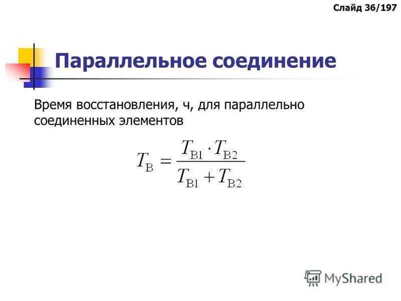 Параллельное соединение Время восстановления, ч, для параллельно соединенных элементов Слайд 36/197