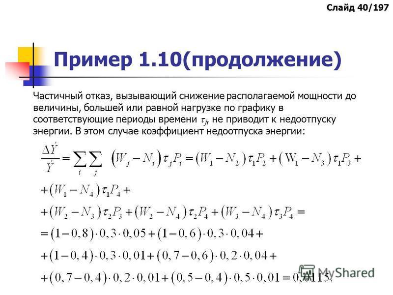 Пример 1.10(продолжение) Частичный отказ, вызывающий снижение располагаемой мощности до величины, большей или равной нагрузке по графику в соответствующие периоды времени j, не приводит к недоотпуску энергии. В этом случае коэффициент недоотпуска эне