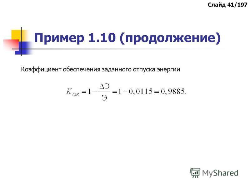 Пример 1.10 (продолжение) Коэффициент обеспечения заданного отпуска энергии Слайд 41/197