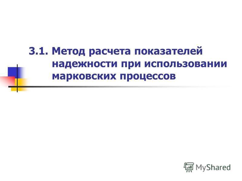 3.1. Метод расчета показателей надежности при использовании марковских процессов