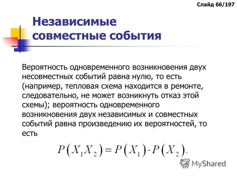 Независимые совместные события Вероятность одновременного возникновения двух несовместных событий равна нулю, то есть (например, тепловая схема находится в ремонте, следовательно, не может возникнуть отказ этой схемы); вероятность одновременного возн