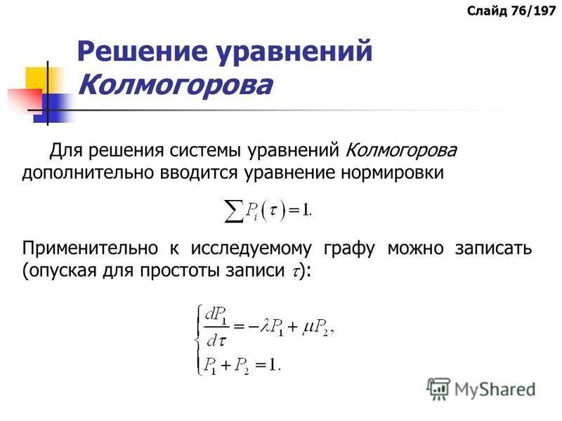 Решение уравнений Колмогорова Для решения системы уравнений Колмогорова дополнительно вводится уравнение нормировки Применительно к исследуемому графу можно записать (опуская для простоты записи ): Слайд 76/197