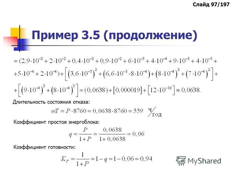 Пример 3.5 (продолжение) Длительность состояния отказа: Коэффициент простоя энергоблока: Коэффициент готовности: Слайд 97/197
