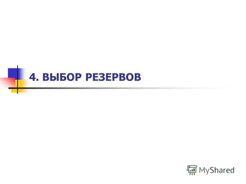 4. ВЫБОР РЕЗЕРВОВ