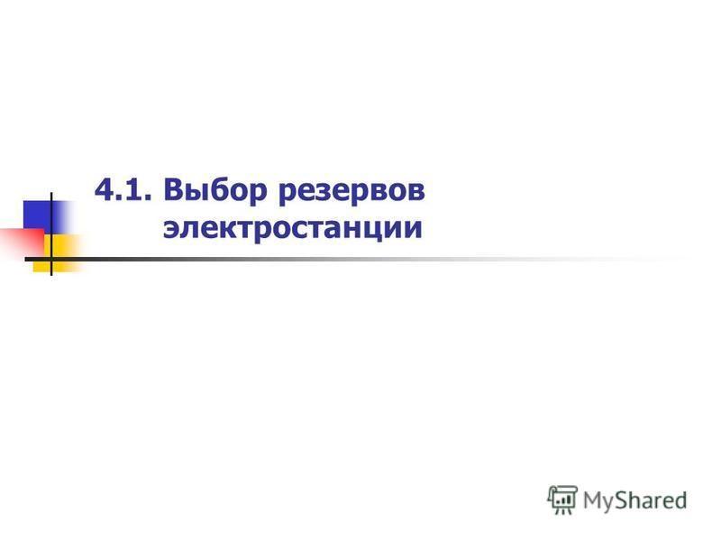 4.1. Выбор резервов электростанции